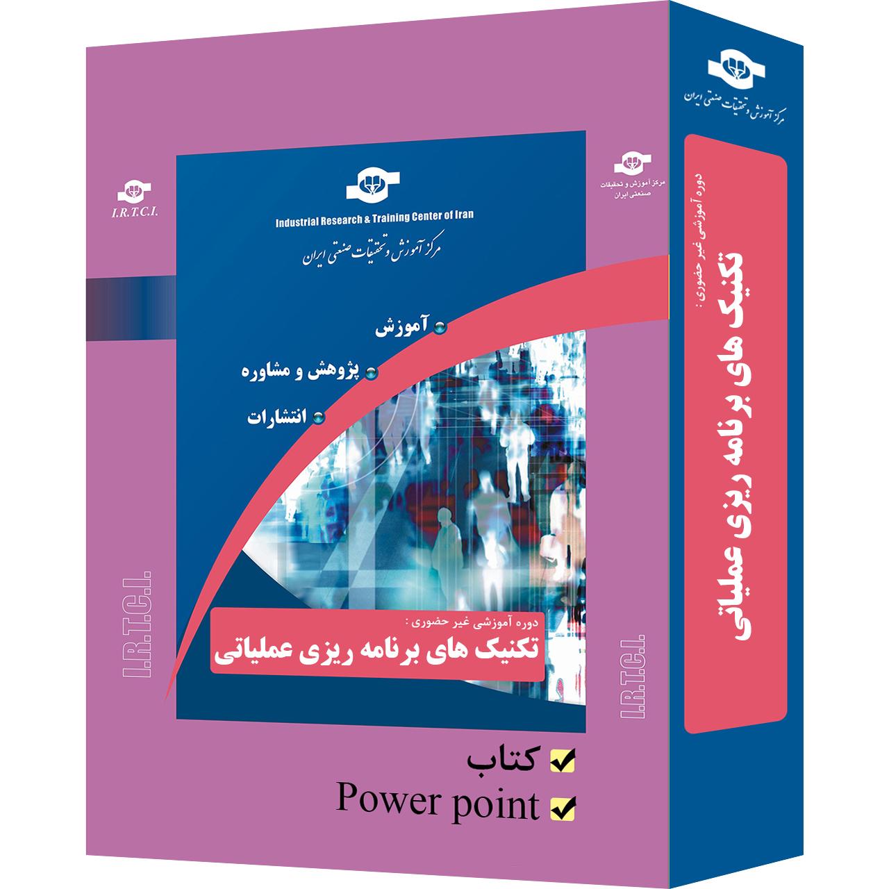بسته آموزشی غیر حضوری تکنیک های برنامه ریزی عملیاتی تدوین مرکز آموزش و تحقیقات صنعتی ایران