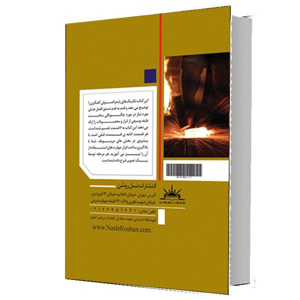 کتاب اصول آهنگری اثر دیوید هریس main 1 2