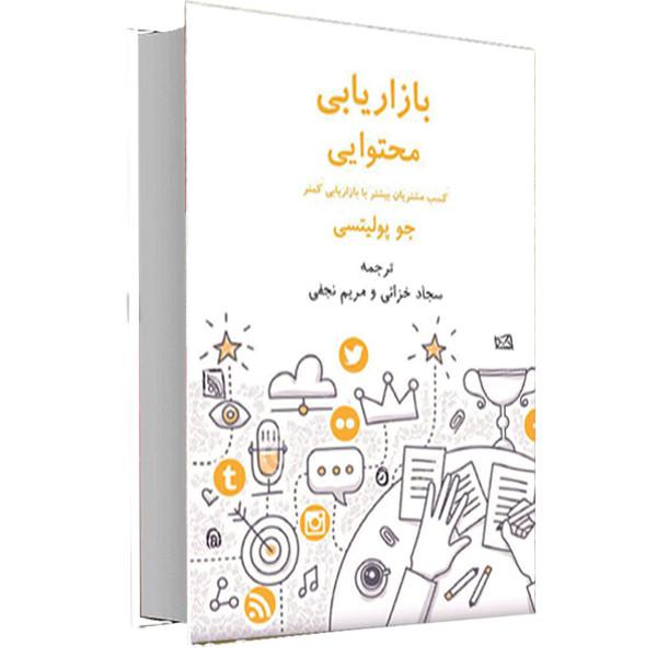 کتاب بازاریابی محتوایی کسب مشتریان بیشتر با بازاریابی کمتر اثرجوپلیتسی