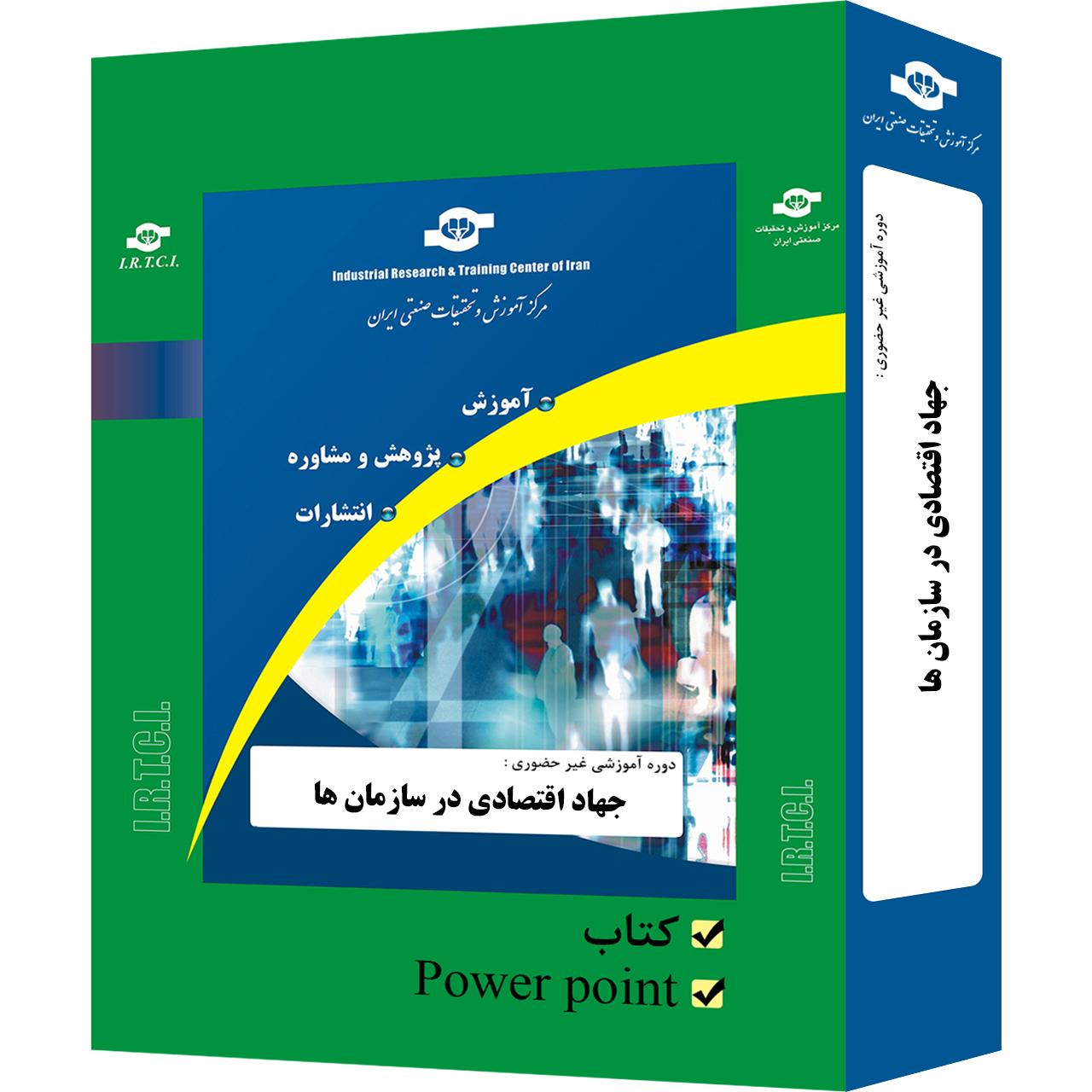 بسته آموزشی غیر حضوری جهاد اقتصادی در سازمان ها تدوین مرکز آموزش و تحقیقات صنعتی ایران