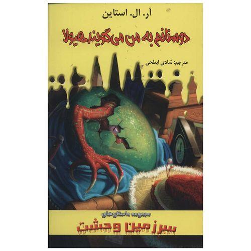کتاب دوستانم به من می گویند هیولا اثر آر. ال. استاین