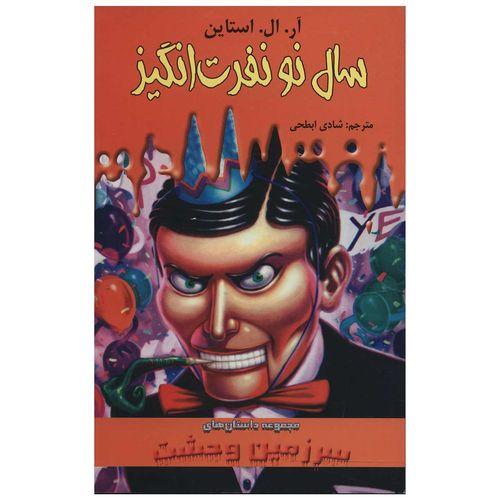 کتاب سال نو نفرت انگیز اثر آر. ال. استاین