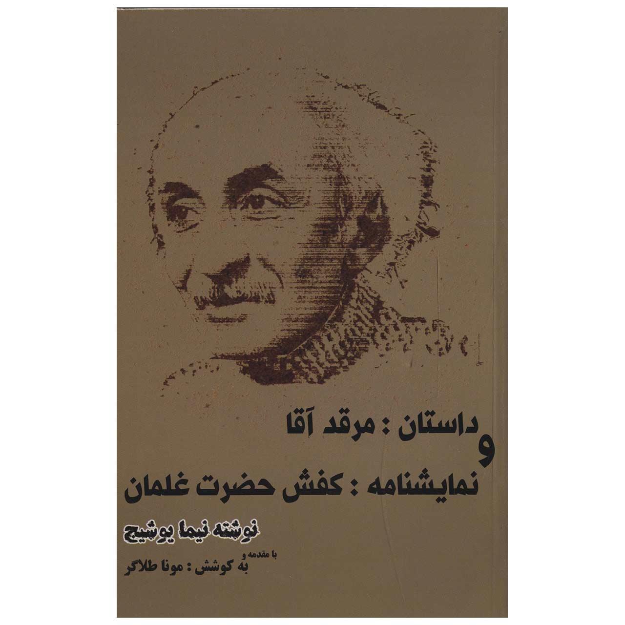 خرید                      کتاب داستان مرقد آقا و نمایشنامه کفش حضرت غلمان اثر نیما یوشیج