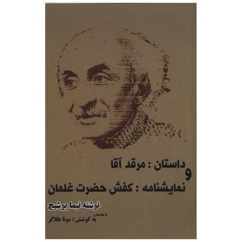 کتاب داستان مرقد آقا و نمایشنامه کفش حضرت غلمان اثر نیما یوشیج
