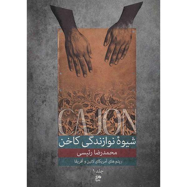 کتاب شیوه نوازندگی کاخن اثر محمدرضا رئیسی - جلد اول