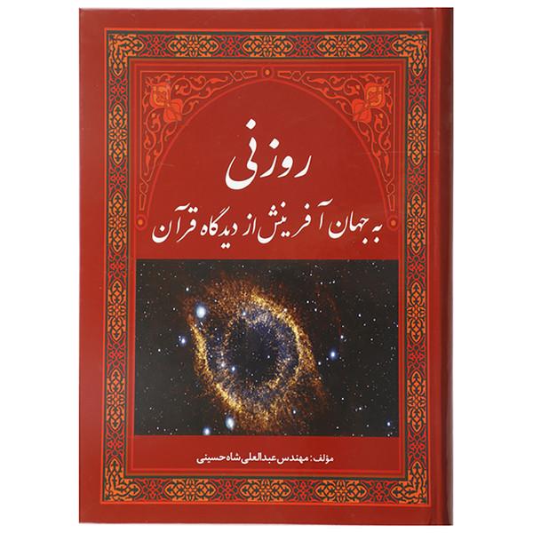 کتاب روزنی به جهان آفرینش از دیدگاه قرآن اثر عبدالعلی شاه حسینی