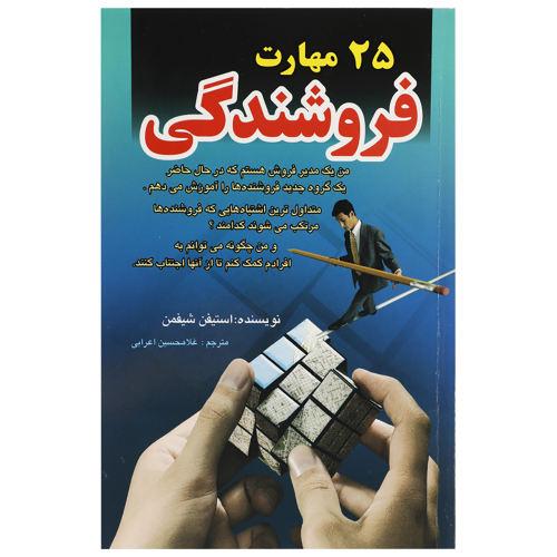 کتاب 25 مهارت فروشندگی اثر استیفمن شیفمن