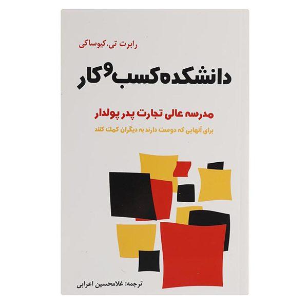 کتاب دانشکده کسب و کار اثر رابرت تی کیوساکی