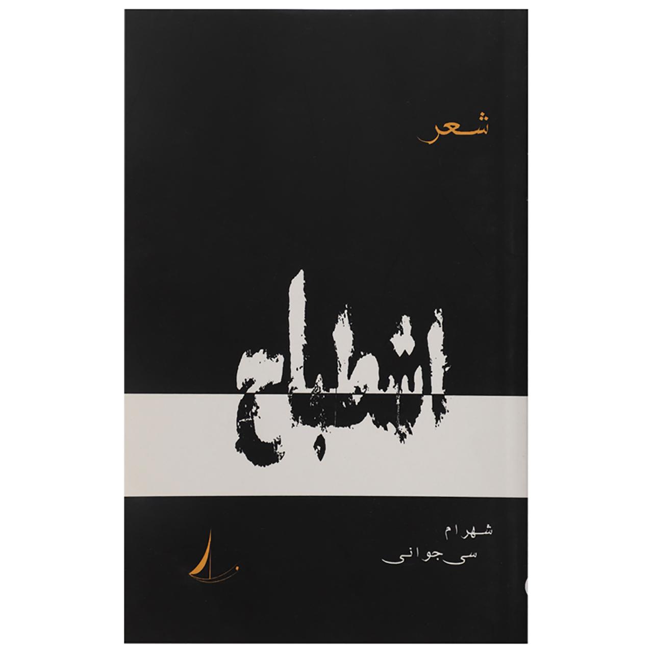 کتاب اشطباح اثر شهرام سی جوانی