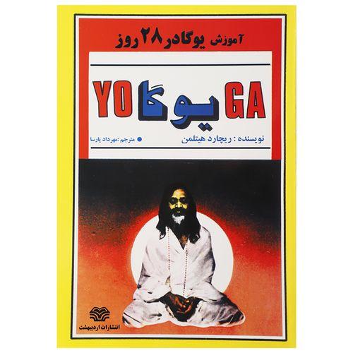 کتاب آموزش یوگا در 28 روز اثر ریچارد هیتلمن