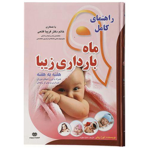 کتاب راهنمای کامل نه ماه بارداری زیبا اثر لورا ریلی
