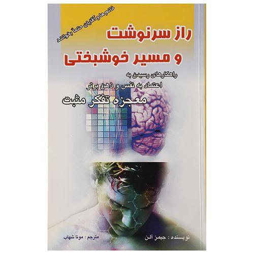 کتاب راز سرنوشت و مسیر خوشبختی اثر جیمز آلن
