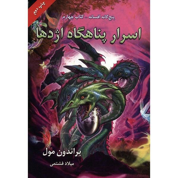 کتاب اسرار پناهگاه اژدها اثر براندون مول
