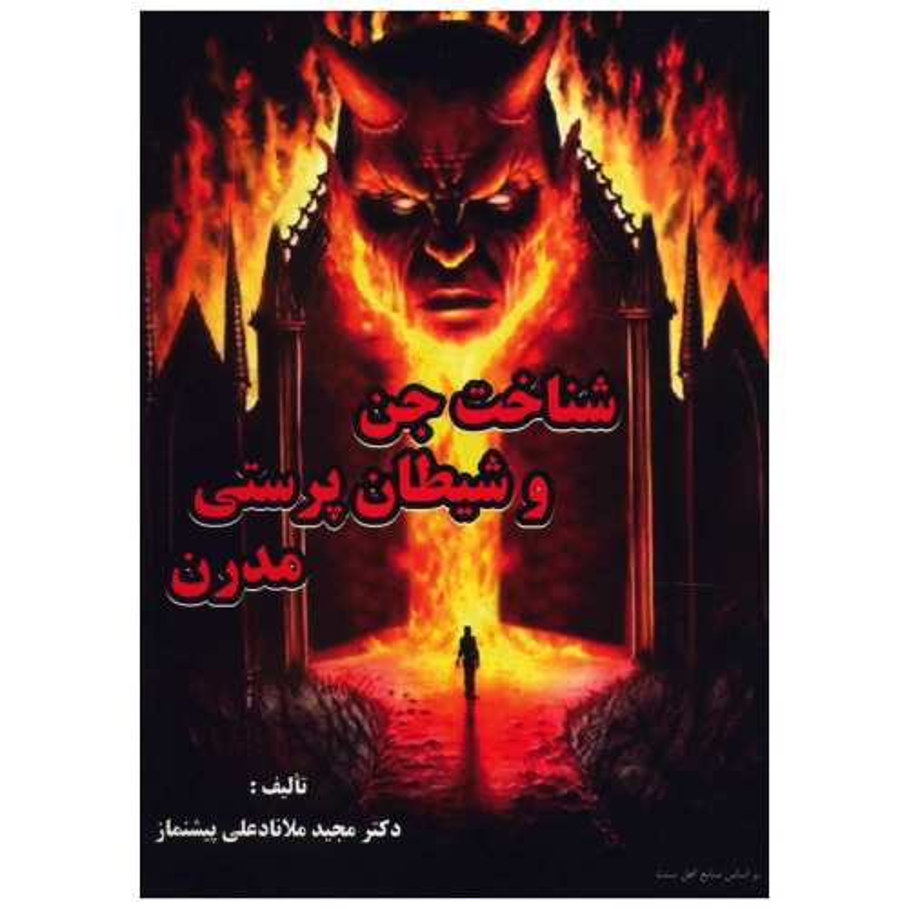 کتاب شناخت جن و شیطان پرستی مدرن اثر مجید ملا نادعلی پیشنماز