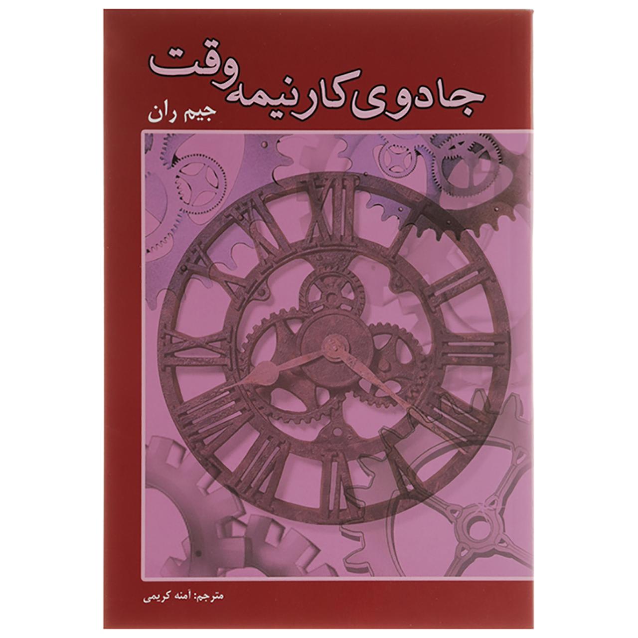 کتاب جادوی کار نیمه وقت اثر جیم ران
