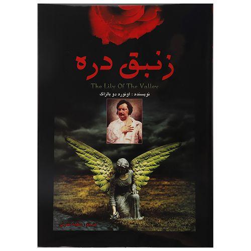 کتاب زنبق دره اثر انورره دو بالزاک