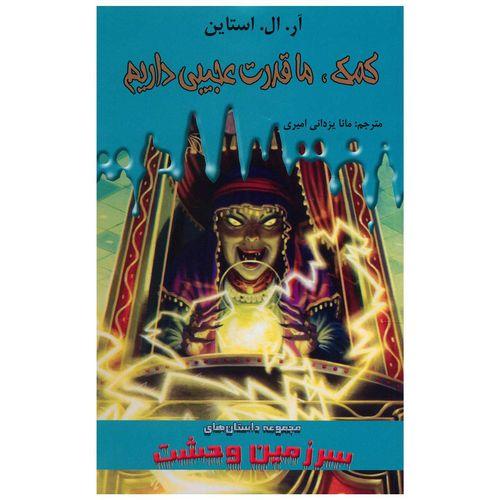 کتاب کمک، ما قدرت عجیبی داریم اثر آر. ال. استاین