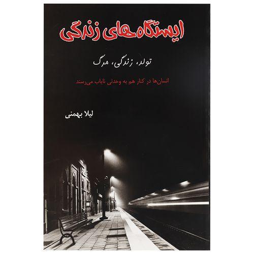 کتاب ایستگاه های زندگی اثر لیلا بهمنی