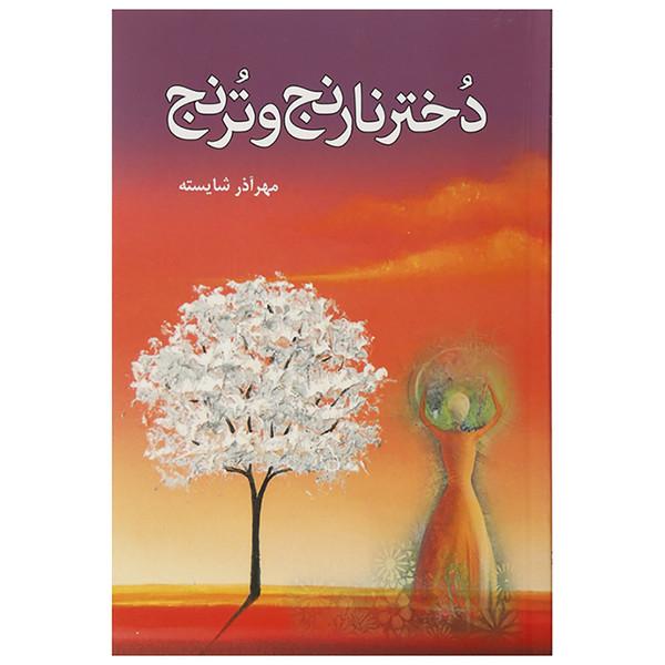 کتاب دختر نارنج و ترنج اثر مهرآذر شایسته