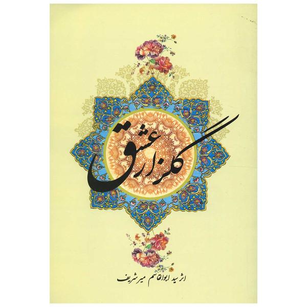 کتاب گلزار عشق اثر سید ابوالقاسم میرشریف