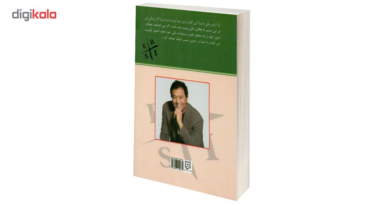 کتاب چهارراه پول سازی اثر رابرت کیوساکی main 1 2