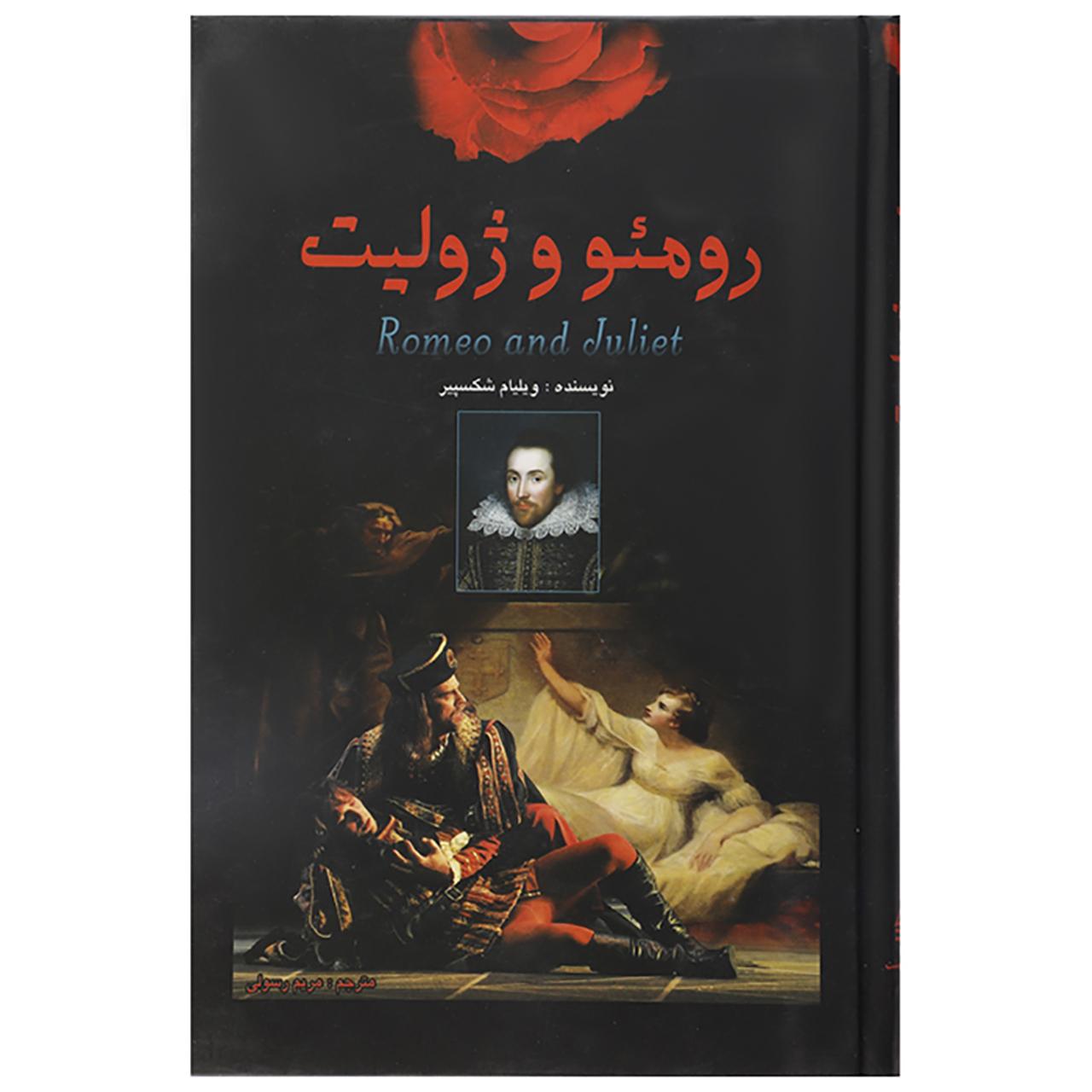 کتاب رومئو و ژولیت اثر ولیام شکسپیر