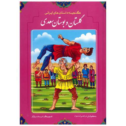 کتاب گنجینه داستان های ایرانی گلستان و بوستان سعدی اثر مرتضی اسدخواه