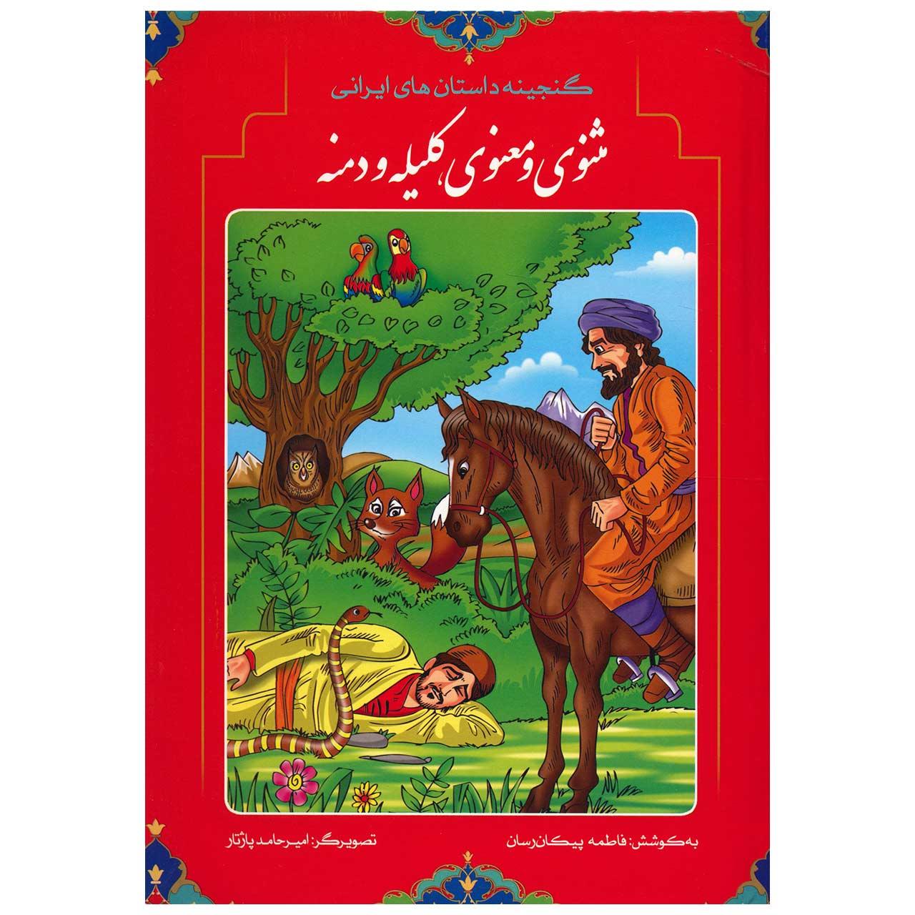 کتاب گنجینه داستان های ایرانی مثنوی معنوی و کلیله و دمنه اثر فاطمه پیکان رسان