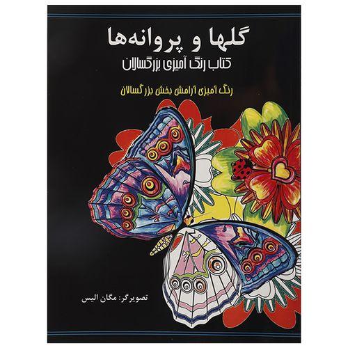 کتاب رنگ آمیزی بزرگسالان گلها و پروانهها اثر مگان الیس