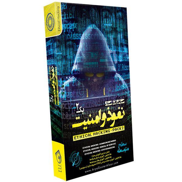 نرم افزار آموزشی صفر تا صد نفوذ و امنیت نشر آریاگستر پک 2
