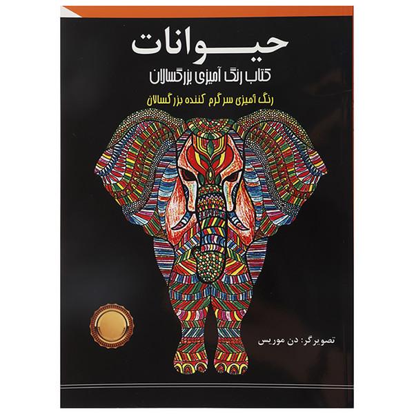 کتاب رنگ آمیزی بزرگسالان حیوانات اثر دن موریس