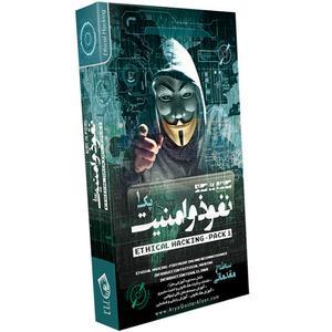 نرم افزار آموزشی صفر تا صد نفوذ و امنیت نشر آریاگستر پک ۱
