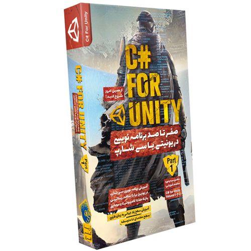 نرم افزار آموزشی صفر تا صد برنامه نویسی در یونیتی با سی شارپ نشر آریاگستر پک ۱