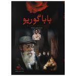 کتاب بابا گوریو اثر انوره دو بالزاک