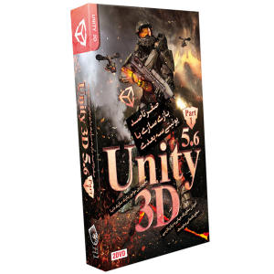 نرم افزار آموزشی صفر تا صد بازی سازی با یونیتی سه بعدی نشر آریاگستر پک شماره ۱