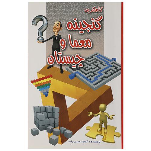 کتاب کامل ترین گنجینه معما و چیستان اثر آناهیتا حسین زاده