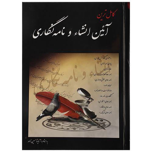 کتاب کامل ترین آئین انشاء و نامه نگاری اثر آناهیتا حسین زاده