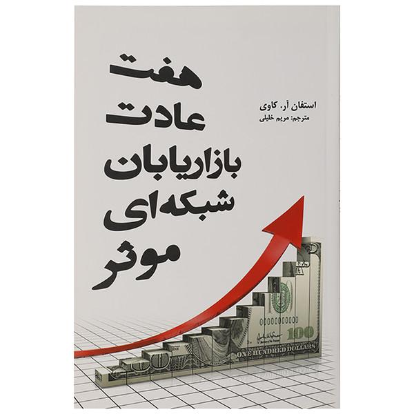 کتاب هفت عادت بازاریابان شبکه ای موثر اثر استفان آر. کاوی