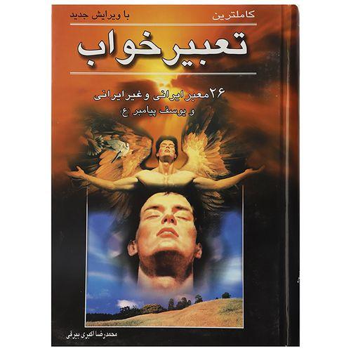 کتاب تعبیر خواب 26 معبر ایرانی و غیر ایرانی  و یوسف پیامبر اثر محمدرضا اکبری بیرقی