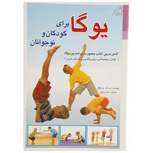 کتاب یوگا برای کودکان و نوجوانان اثر ب ک س اینگار
