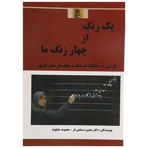 کتاب یک زنگ از چهار زنگ ما اثر منصوره مسلمی فر