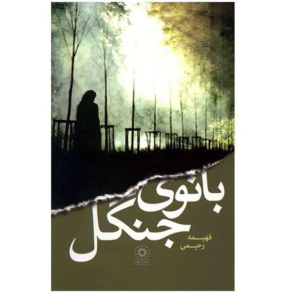 کتاب بانوی جنگل  اثر فهیمه رحیمی
