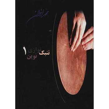 کتاب تنبک نوازی نوین اثر محمد اخوان - جلد اول