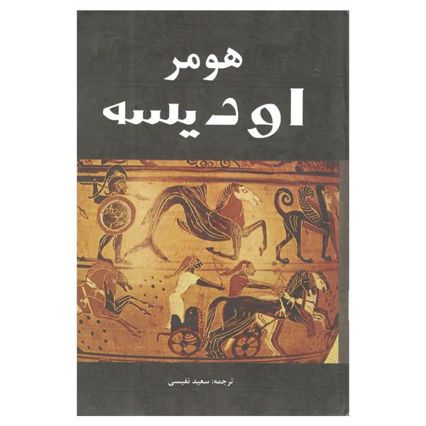 کتاب هومر اودیسه ترجمه سعید نفیسی