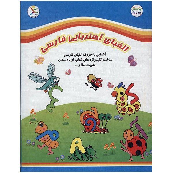 بازی آموزشی آوای باران مدل الفبای آهنربایی فارسی