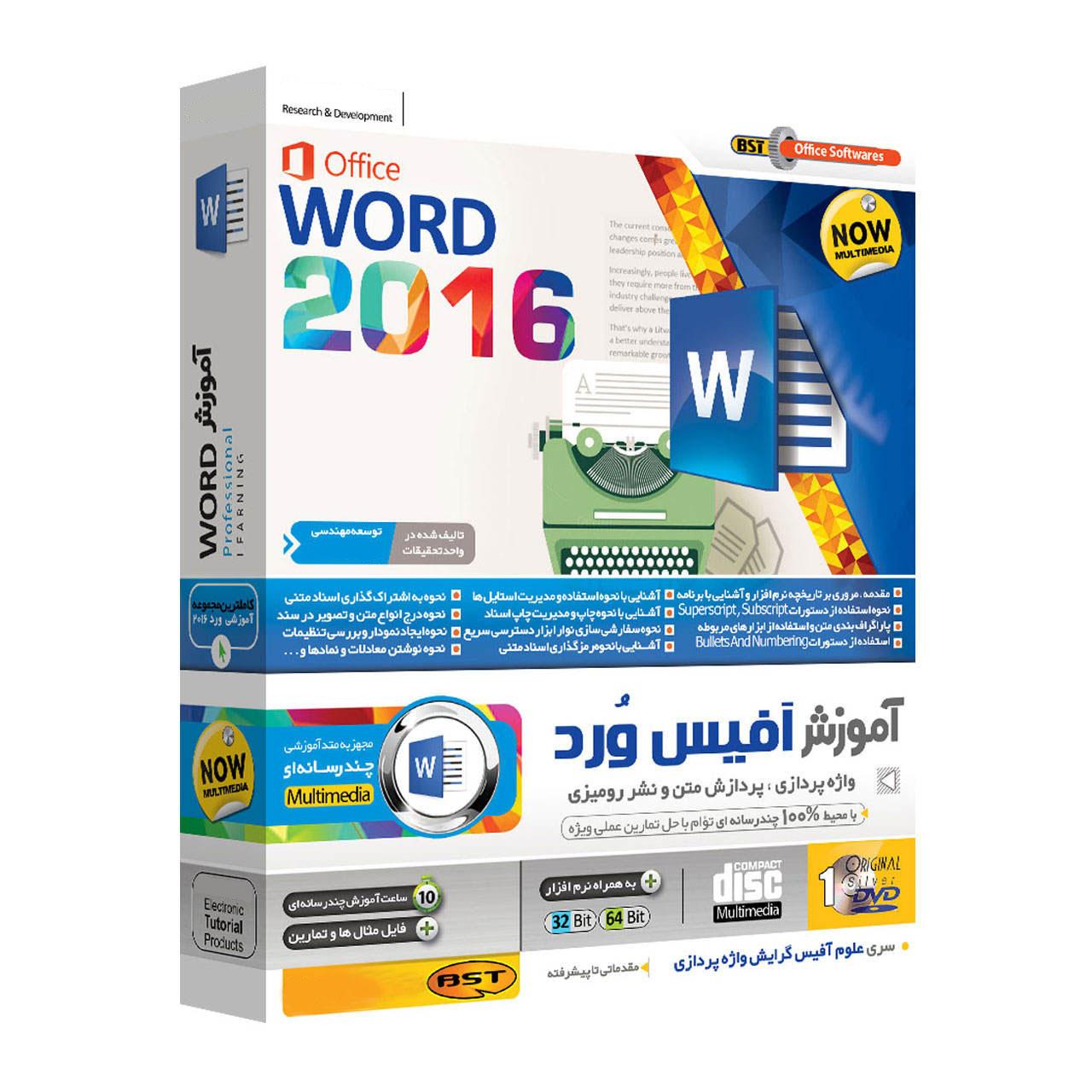 آموزش WORD 2016 نشر بهکامان