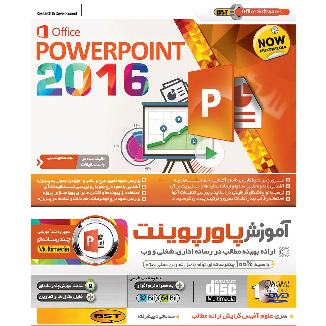 آموزش PowerPoint 2016 نشر بهکامان