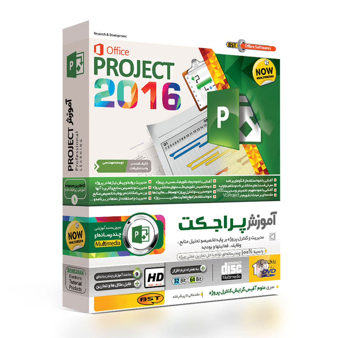 آموزش ۲۰۱۶ Microsoft Project 2016 نشر بهکامان