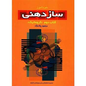 کتاب خودآموز سازدهنی اثر منصور پاک نژاد - جلد دوم