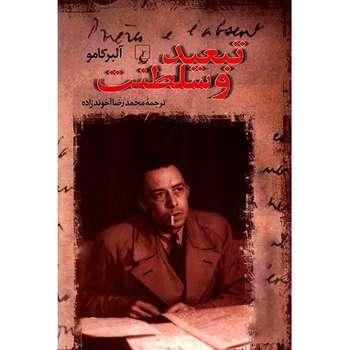 کتاب تبعید و سلطنت اثر آلبر کامو